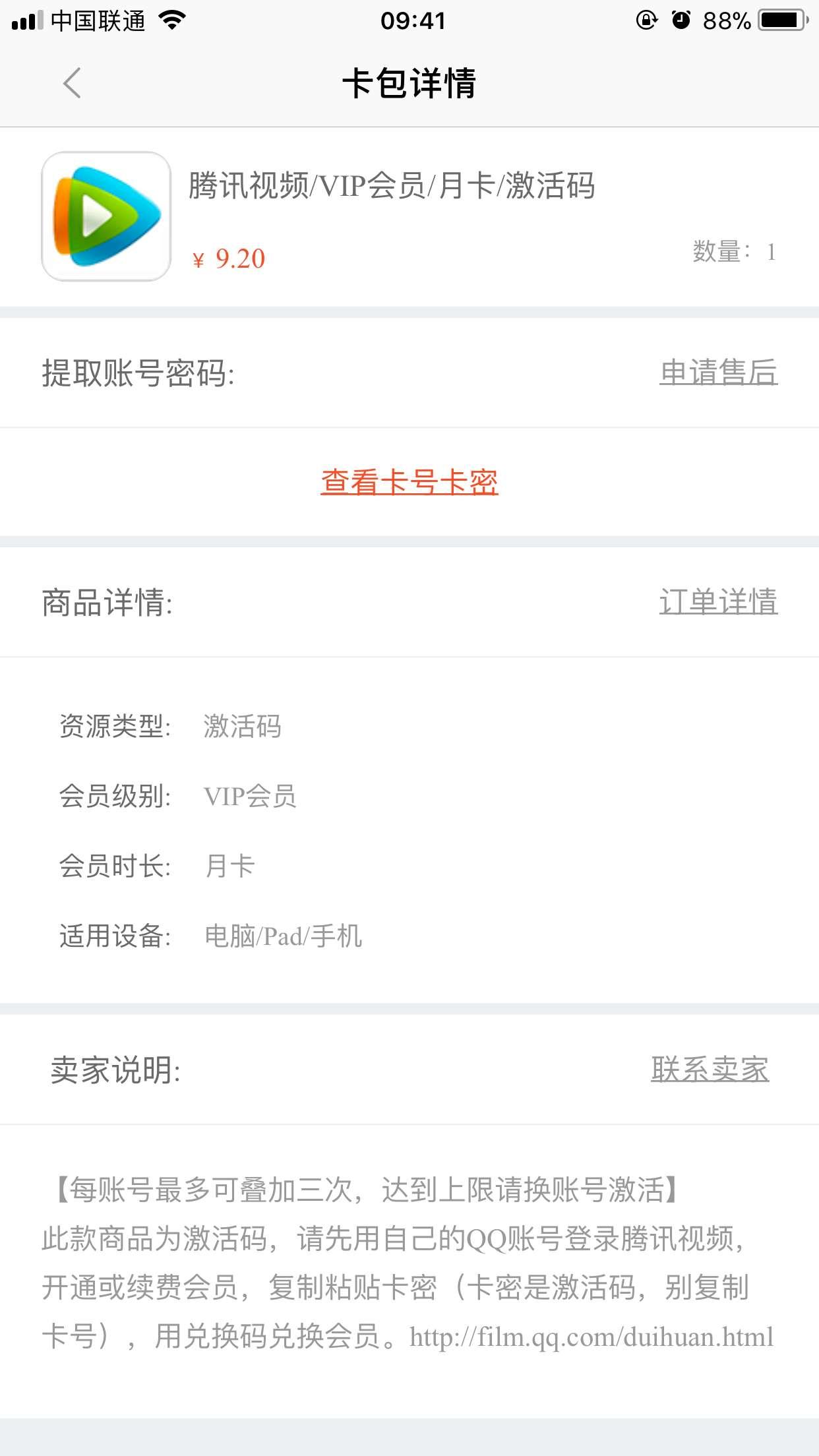 公象APP1.5元购买5天腾讯视频VIP 9.2购买1个月会员