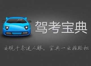 Android版驾考宝典小车版 v6.9.9 去广告版