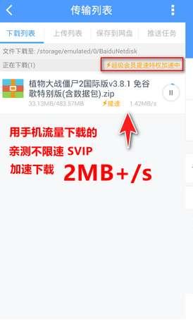 Android百度网盘 去广告SVIP破解版,不限速
