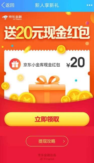 京东小金库新用户20元现金红包