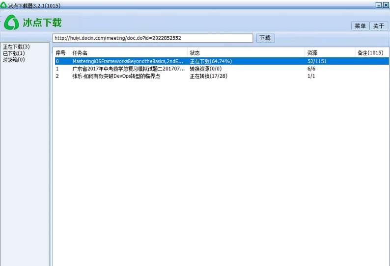 冰点文库下载器 v3.2.2 (0330) 去广告绿色版