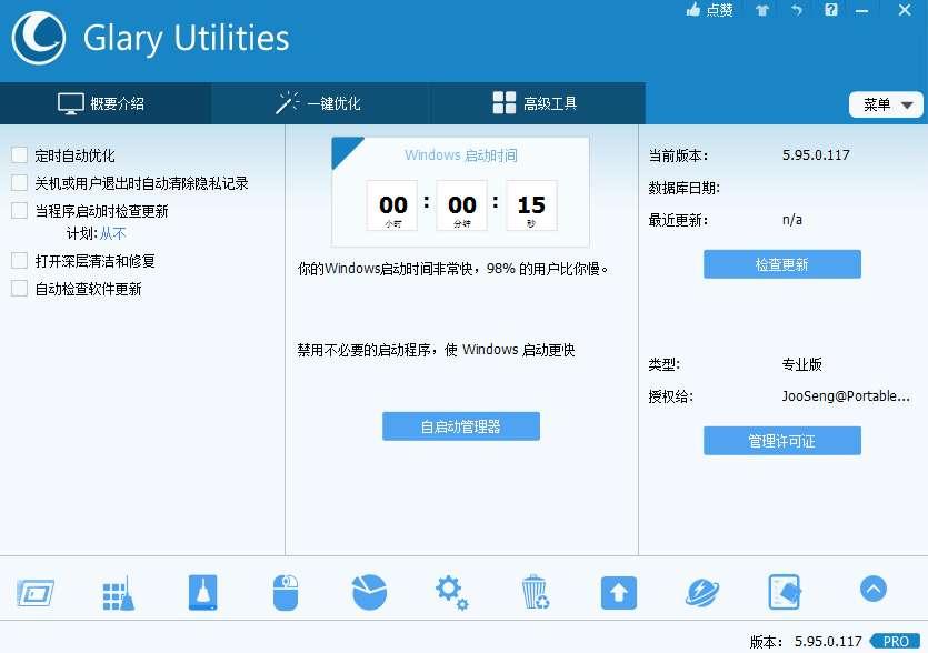 Glary Utilities系统维护工具箱,绿色便携版