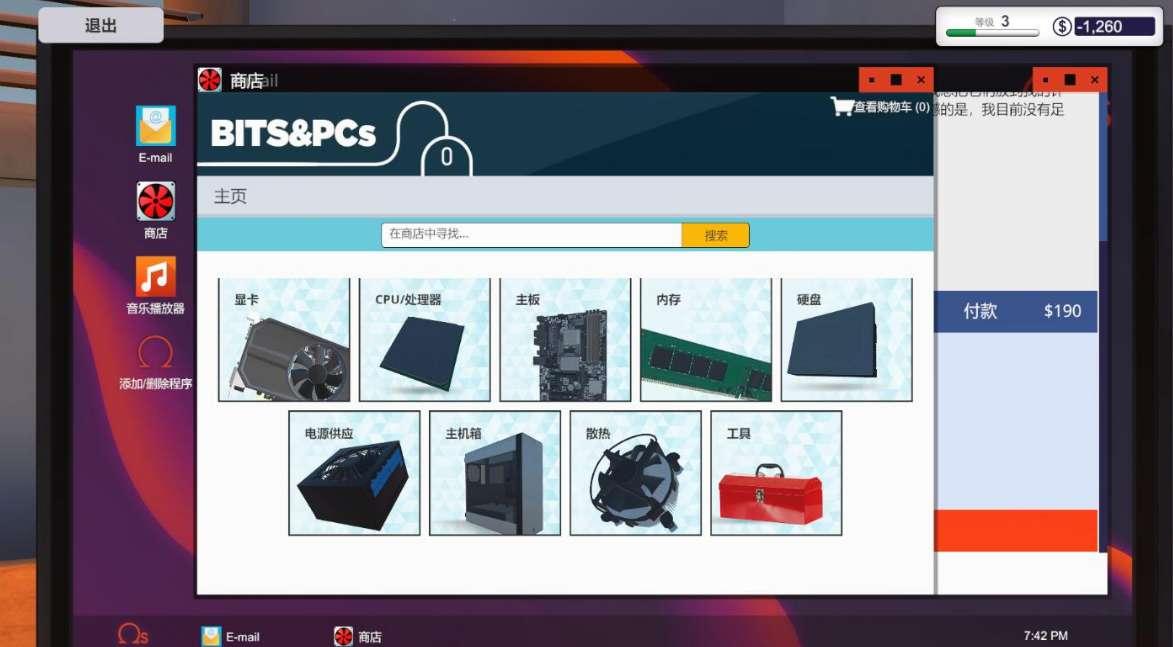 电脑装机模拟器汉化版,Building Simulator