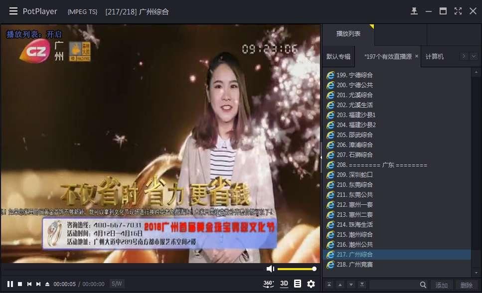 最新PotPlayer直播源,内附197个有效直播源 ,可看CCTV5