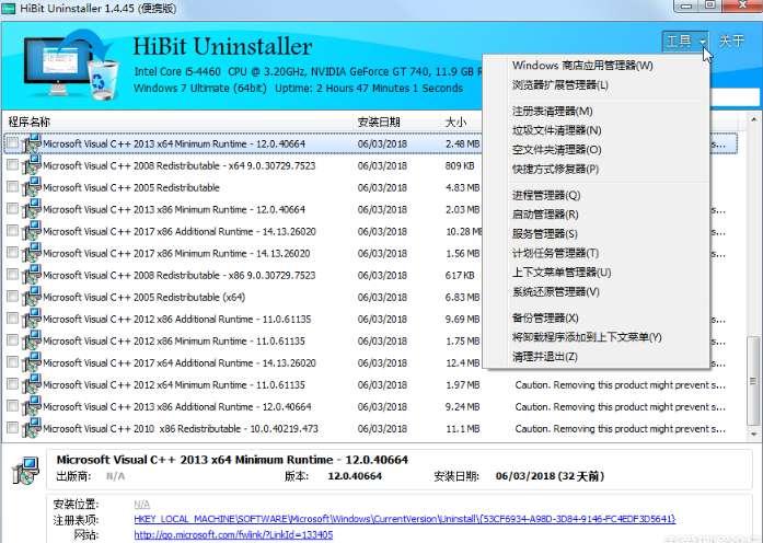 全能卸载优化工具(HiBit Uninstaller)1.4.45汉化便携版