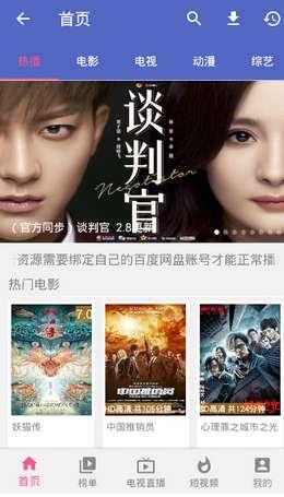 Android版新电影天堂 v6.5.1 去广告纯净版,免费看vip电影
