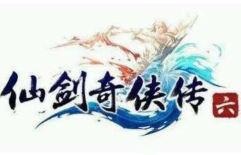 仙剑奇侠传1-6全系列游戏下载(包含攻略+修改器+完美存档)