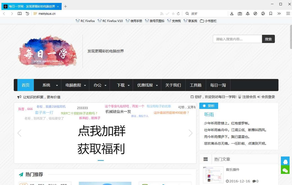 RunningCheese Firefox V10 正式版[0419]