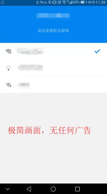 WiFi万能钥匙国内版v4.5.22 去广告清爽显密码国际版