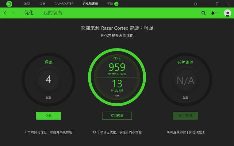 雷蛇官方游戏加速器RazerCortex