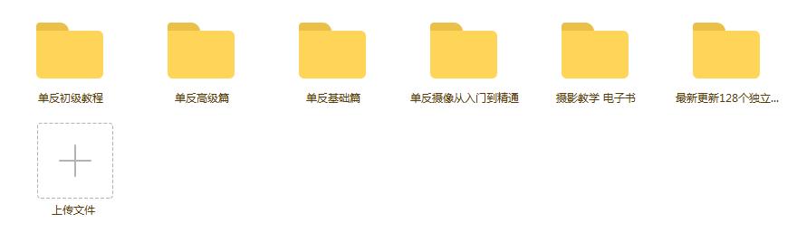 【懒猫搬运】100G单反摄影技巧 摄影爱好必存