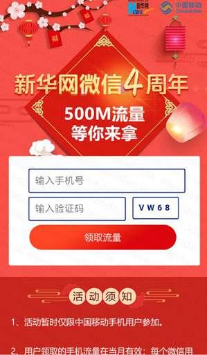 新华网4周年,送500M移动流量