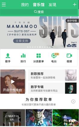 安卓QQ音乐v8.2.1.2 去广告破解DTS,非绿钻直接下载收费歌曲
