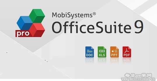 【神器推荐】OfficeSuite v9.4.12687 破解付费功能优化版