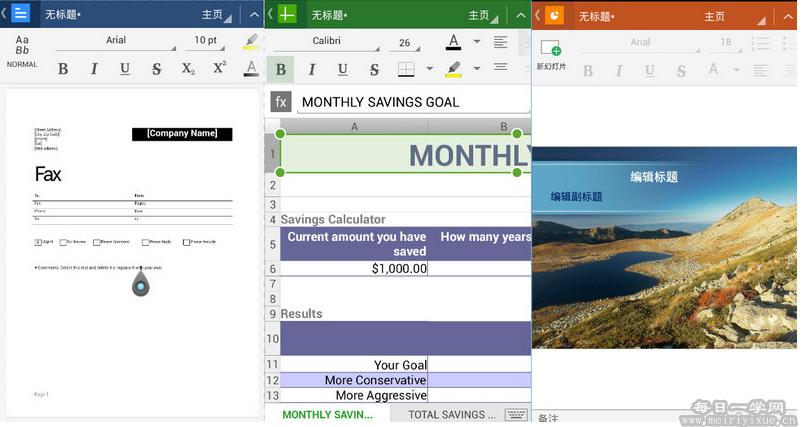 【神器推荐】OfficeSuite 10.21.30910 破解付费功能优化版 手机应用 第3张