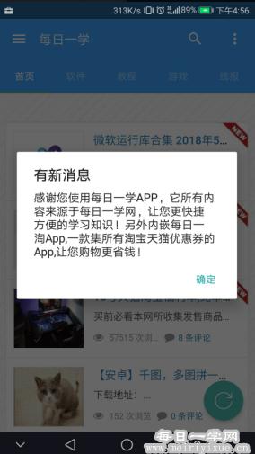 每日一学安卓客户端App正式发布,内含每日一淘福利