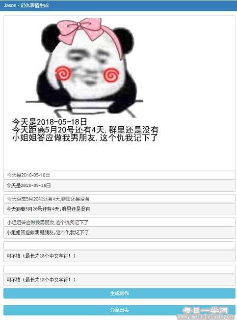QQ截图20180518170854.bmp 【更新】最近很火的记仇表情源码 源码下载