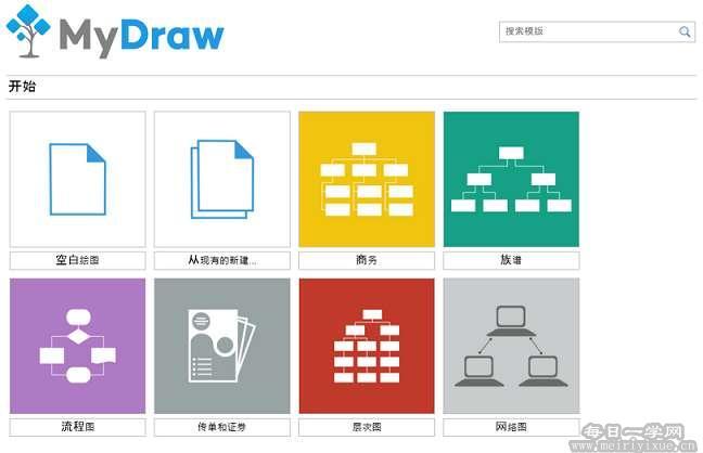 思维导图软件MyDraw v2.3.0 绿色破解版本
