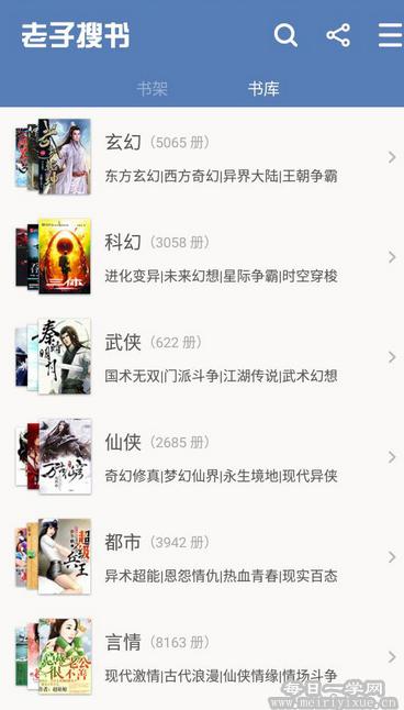 安卓老子搜书v2.40.03去广告版