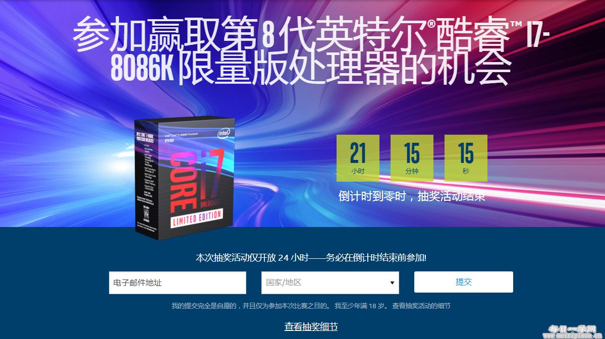intel送8086颗I7-8086K CPU,提交邮箱即可!