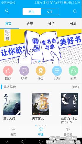 【安卓神奇】笔趣阁小说去广告,加评论版
