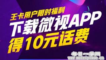 腾讯王卡免费领微视10元话费