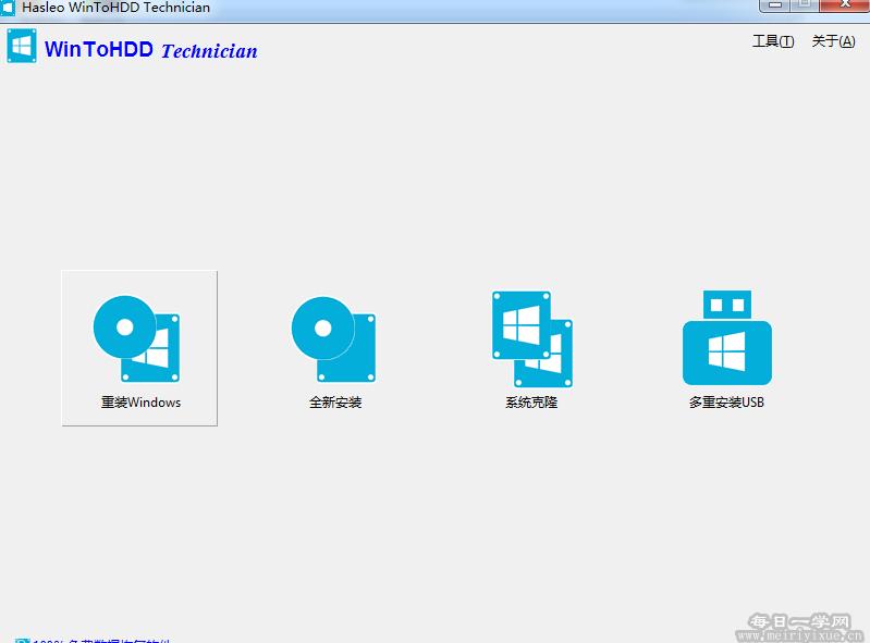 免费实用的Windows系统硬盘安装工具,WinToHDDPortable_2.8.2.3中文版