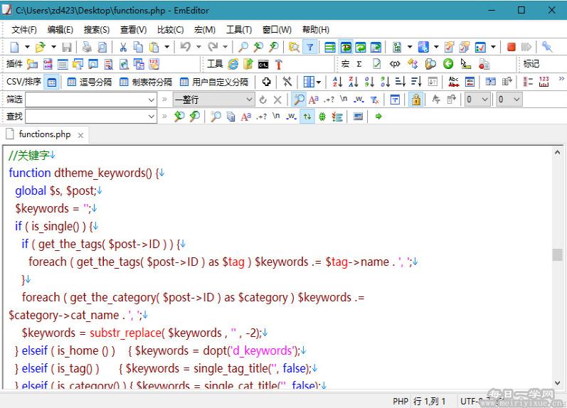 超强大的文本编辑器EmEditor 17.8.0 官方正式版及永久激活密钥