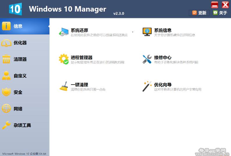 Win10 Manager v2.3.0 中文绿色版Win10优化软件