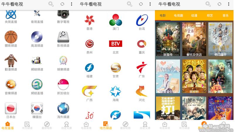 牛牛TV v1.9.0.2 纯净无广告免升级,无忧无虑看直播