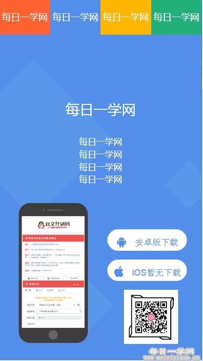 自适应页面,app下载页html源码