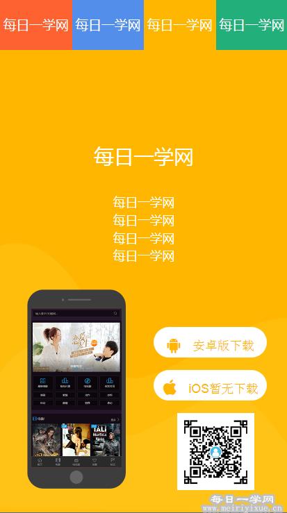 自适应页面,app下载页html源码 源码下载 第2张