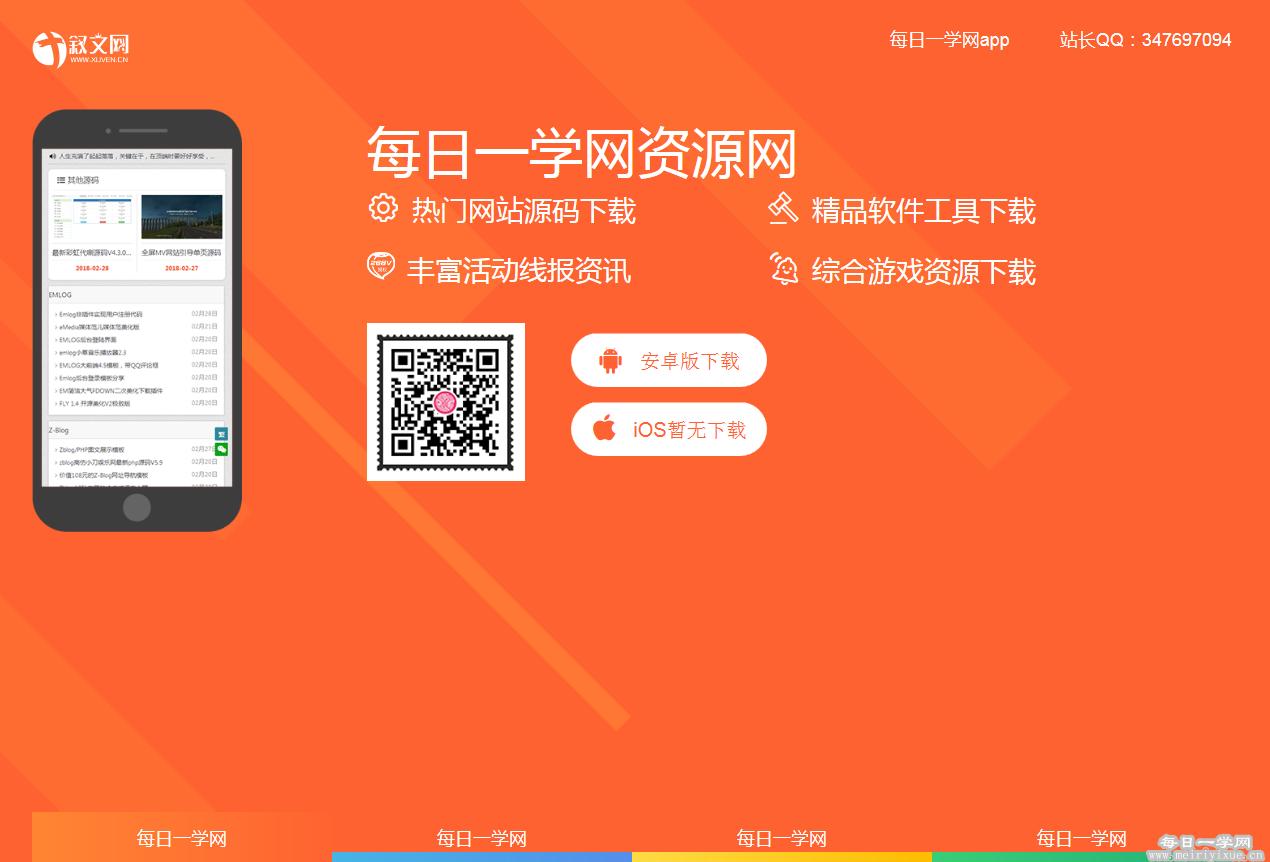 自适应页面,app下载页html源码 源码下载 第3张