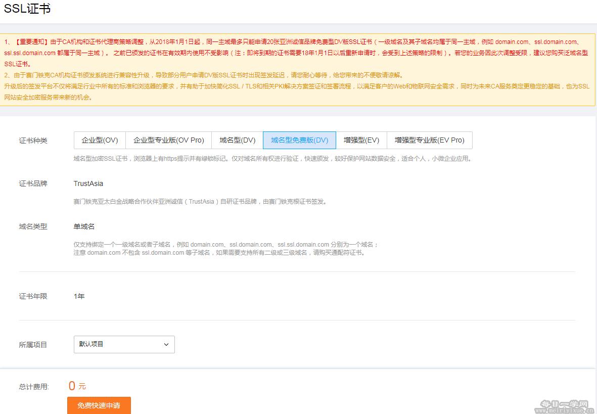 腾讯云免费SSL证书1年无限延期,开启https时代