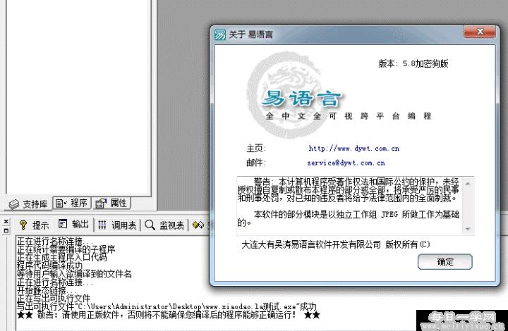 易语言5.8,含破解补丁和vc链接转换器