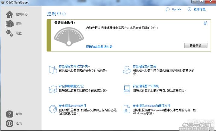 文件彻底删除工具 O&O SafeErase v12.4 Build 156 服务器版汉化版