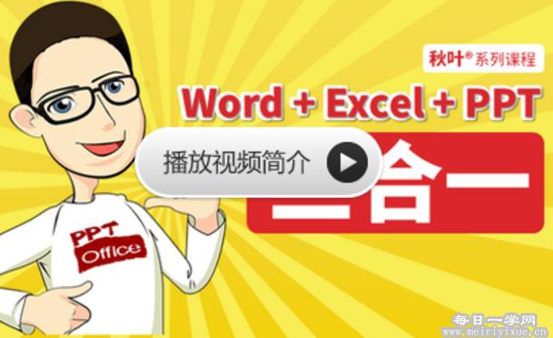 网易云课堂秋叶word+excel+ppt三合一教程