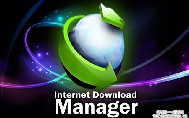 IDM下载神器, 绿色版+安装版+注册机