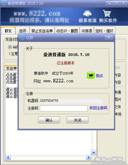 豪迪QQ群发器 2018 最新绿色完美已注册破解版本