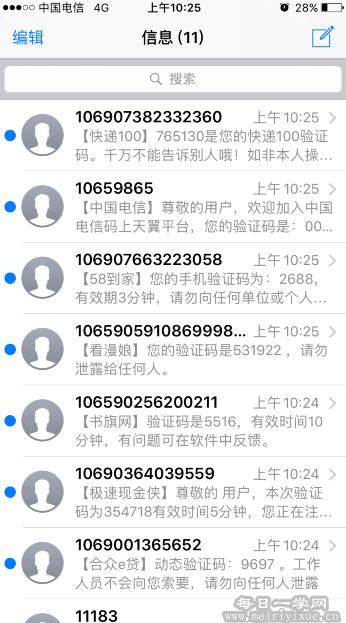 【安卓】短信轰炸机,威力不是很爆炸