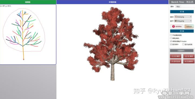 【转载】基于草图进行植物建模-转自知乎刘志浩(RyuZhihao123)