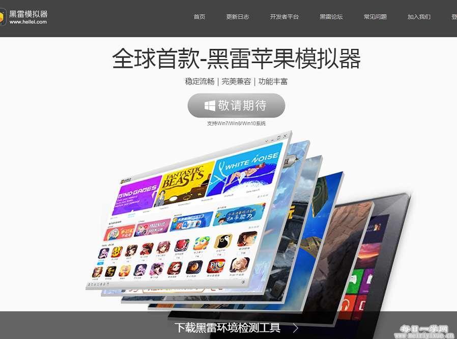 windows全球首款苹果模拟器即将发布
