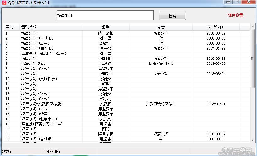 QQ付费无损音乐下载器,成品及源码