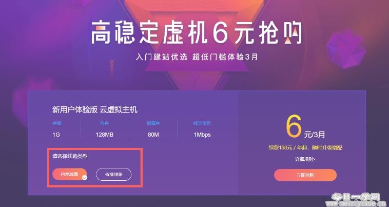 百度云新用户6元3月虚拟主机国内和香港的