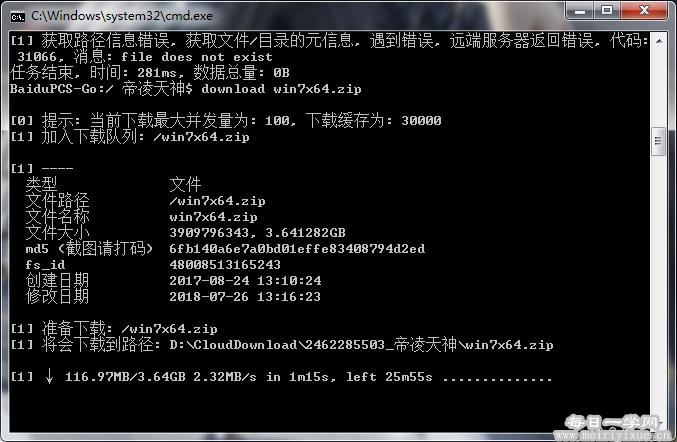 【本网原创】百度云CMD下载器,纵享飞速下载