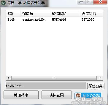 【本网原创】微信多开助手-开启无限可能
