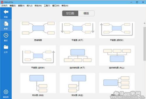 思维导图软件 XMind 8 Update 8 中文注册版  电脑软件 第2张