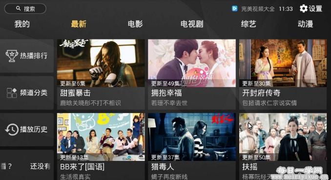 完美视频TV盒子版v1.4.7.3 ,电视上免费看VIP