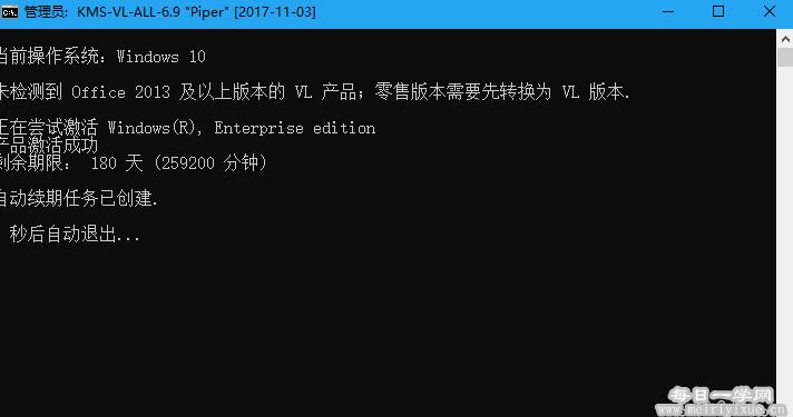 KMS-VL-ALL 7.0 Final汉化版,一键激活windows
