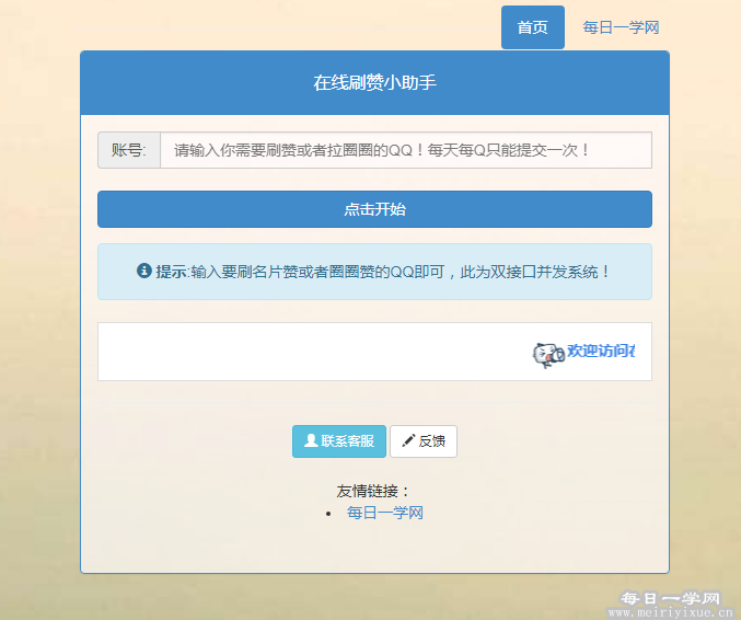 image.png QQ在线刷500赞,附源码 源码下载